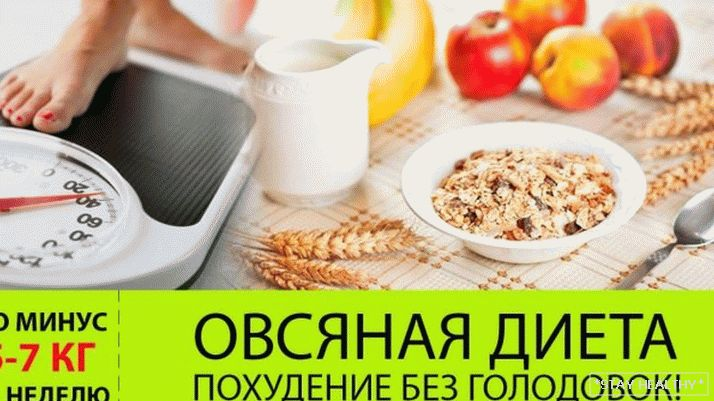 How to lose weight in oatmeal?